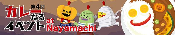 カレーなるイベント at Nayamachi 第4回はハロウィン!